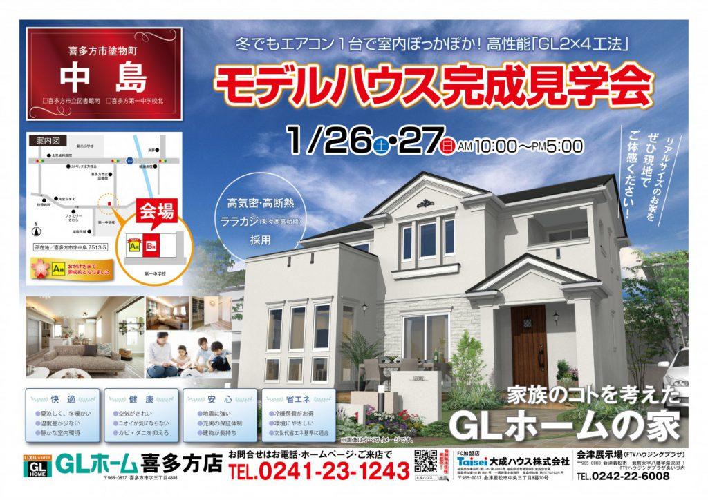 喜多方市中島 新築モデルハウス完成見学会
