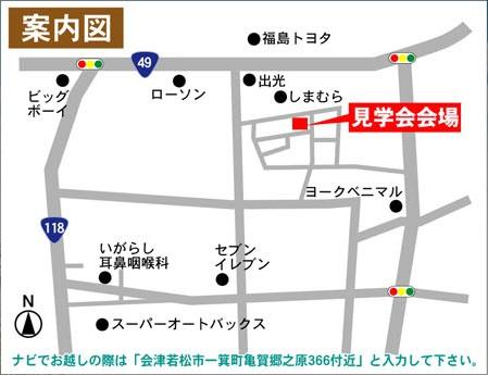 【会津】6/4・5 お客様の家完成見学会!