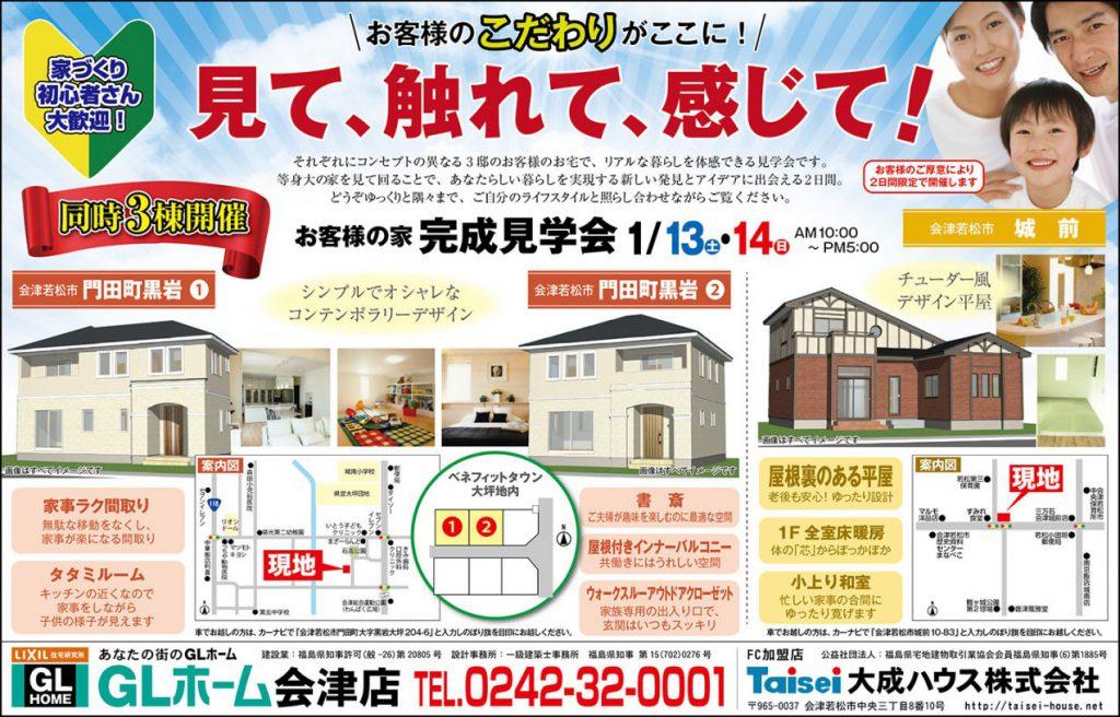 【会津】門田町黒岩、城前 3棟同時 お客様の家完成見学会