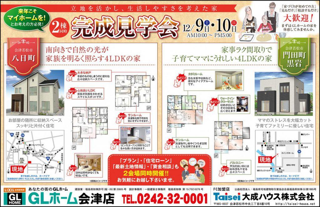 【会津】八日町、門田町黒岩モデルハウス完成見学会
