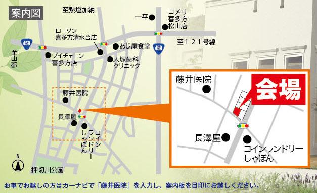 喜多方市でモデルハウス販売会&お客様の家完成見学会を開催します