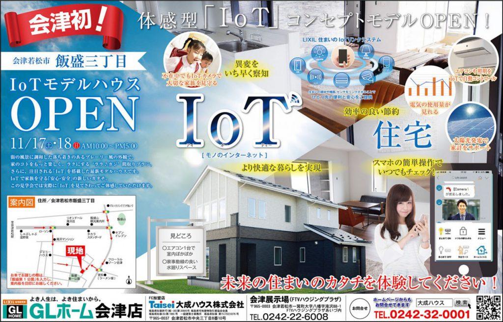 会津若松市飯盛にIoT搭載モデルハウスがオープンします!