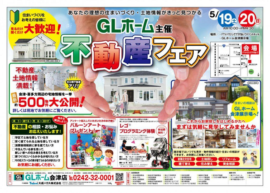 大成ハウス主催 不動産フェアを開催します!