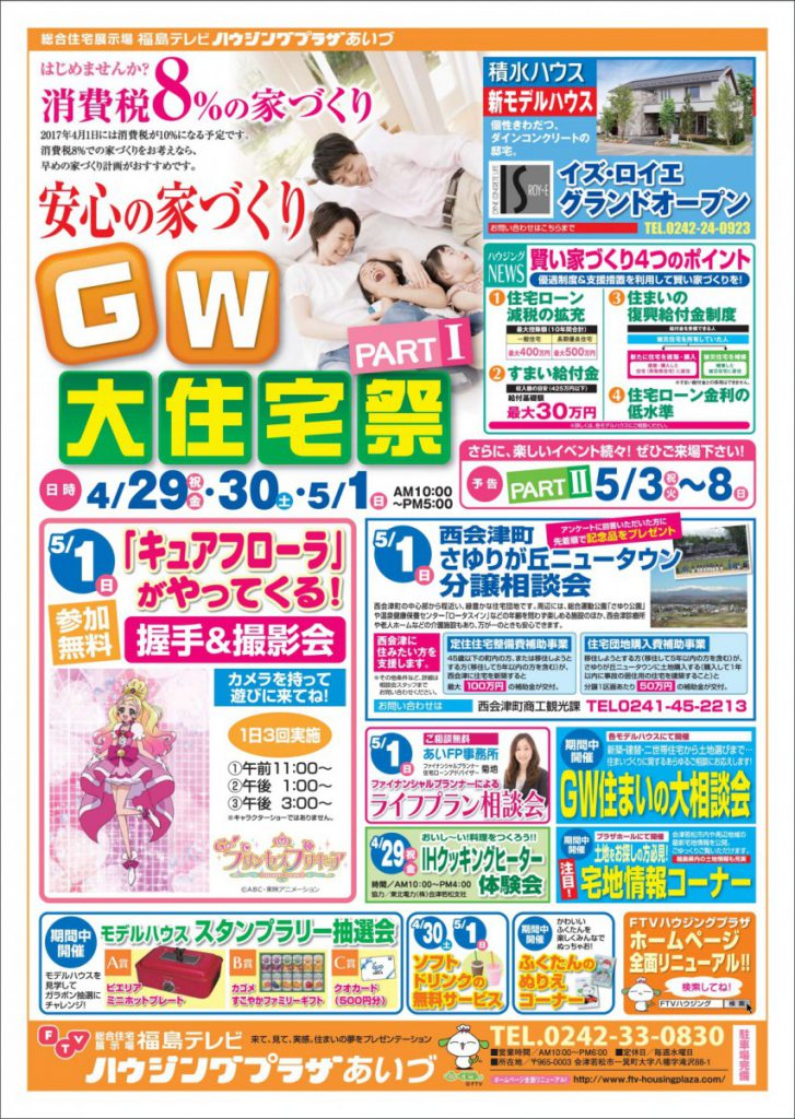 【会津】ゴールデンウィーク大住宅祭
