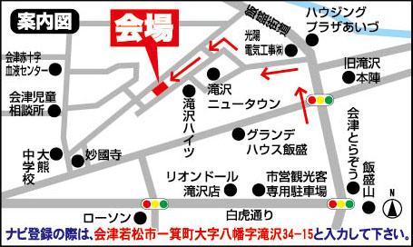 【会津】一箕町滝沢オープンハウス開催