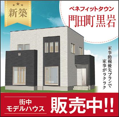 黒岩モデルハウス工事進行中!!