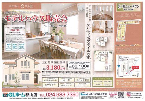 須賀川市宮の杜 モデルハウス販売会 開催中!!