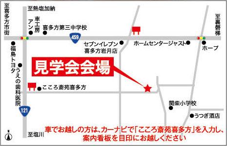 【喜多方】関柴町 お客様の家完成見学会