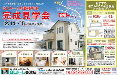 LDKと各部屋にゆとりをもたせた2階建て住宅 お客様の家完成見学会